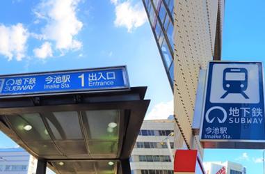 地下鉄『今池』駅 1番出口より徒歩3分。