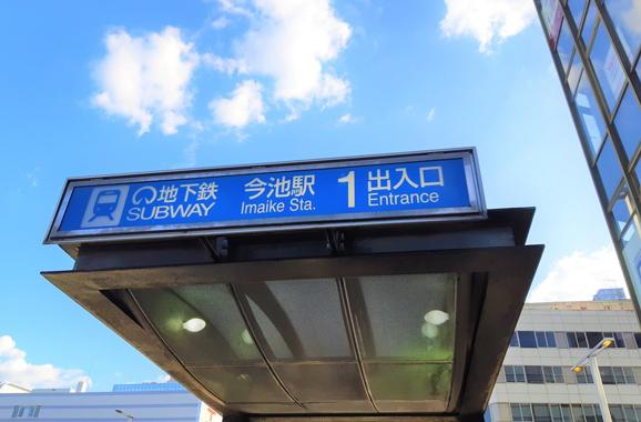 地下鉄『今池』駅から徒歩3分の好立地