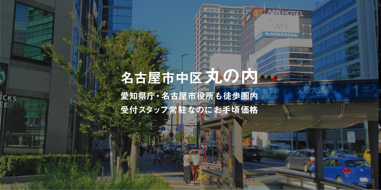 名古屋のレンタルオフィス/丸の内のレンタル会議室ならSOHOプラザ名駅