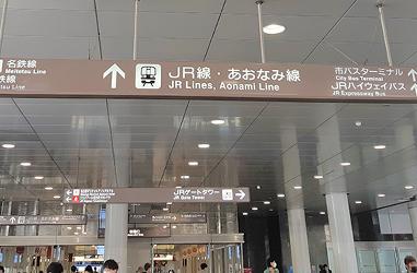 あおなみ線や地下鉄、JRは新幹線も在来線も発着