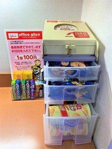 仕事の合間に★1個『100円』の置き菓子はいかがですか?